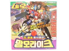Beast Wars: Transformers C-05 Big Convoy (Korean Box)